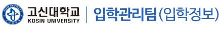 고신대학교 입학정보센터