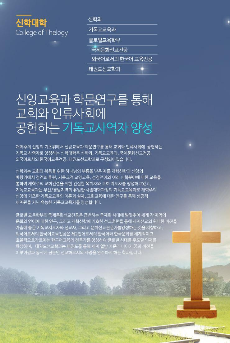 신학대학소개