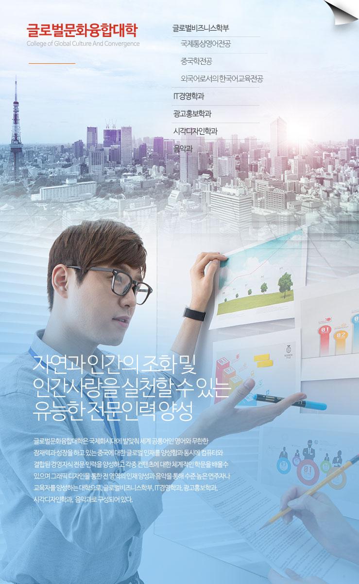 글로벌문화융합대학 소개