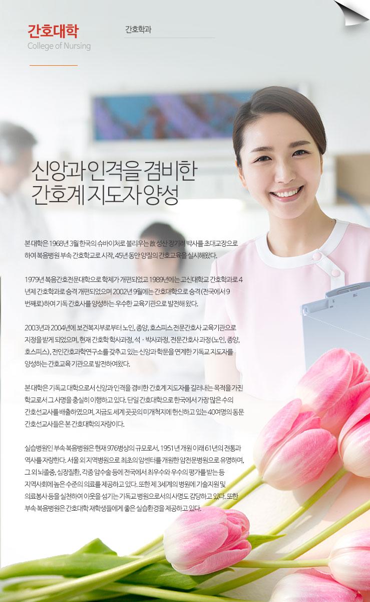 간호대학 소개