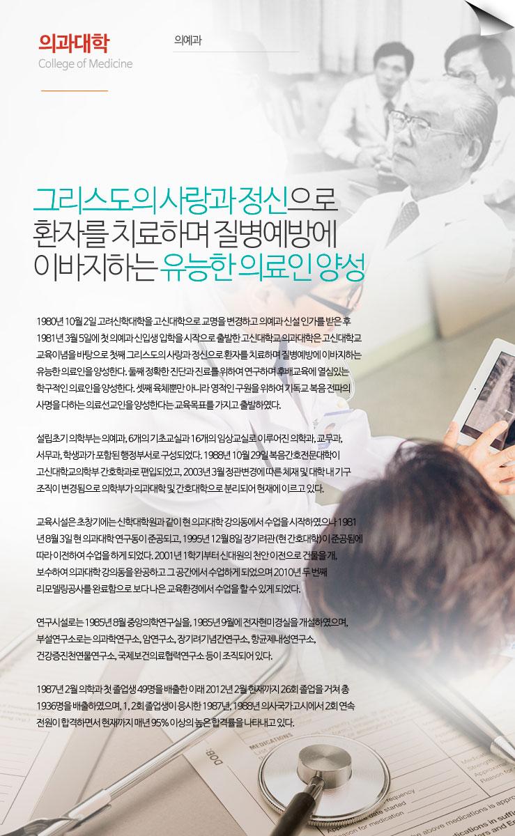의과대학 소개