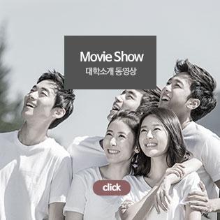 대학소개 동영상보기 배너