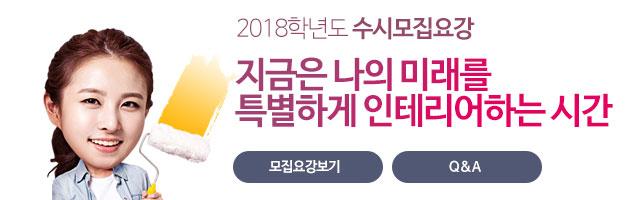 2018학년 수시모집 요강보기