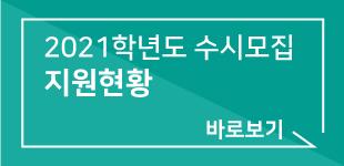2022대학입학전형