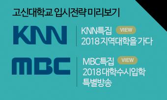 고신대학교 방송 소개